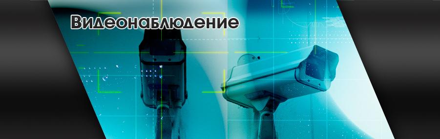 МОС-Групп - видео, охранные системы